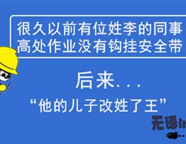 安全施工|工地安全趣味(wei)警示(shi)牌